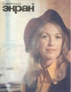 Советский экран 1974 №18
