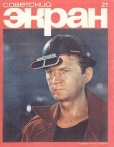 Советский экран 1974 №21