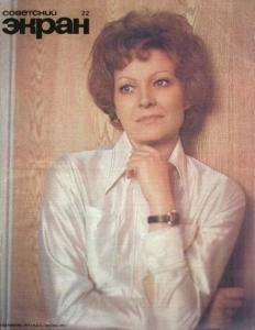 Советский экран 1974 №22