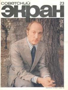 Советский экран 1974 №23