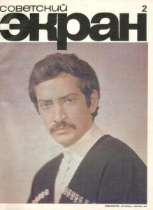 Советский экран 1975 №02