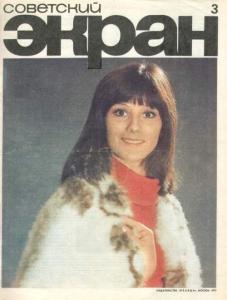 Советский экран 1975 №03