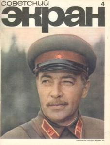 Советский экран 1975 №04