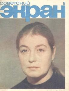 Советский экран 1975 №05