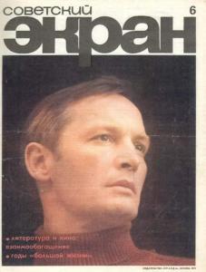 Советский экран 1975 №06