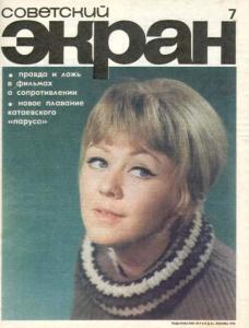 Советский экран 1975 №07