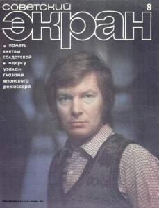 Советский экран 1975 №08