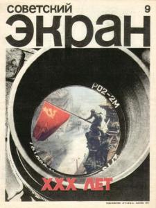Советский экран 1975 №09