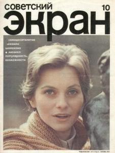 Советский экран 1975 №10