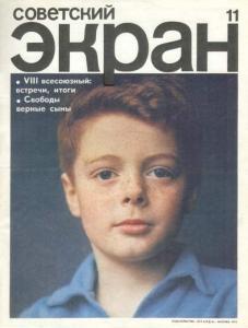Советский экран 1975 №11