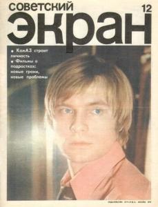 Советский экран 1975 №12