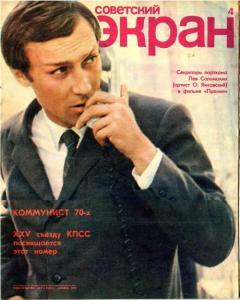 Советский экран 1976 №04