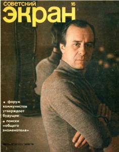 Советский экран 1976 №16