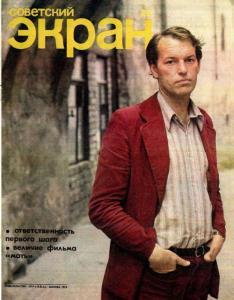 Советский экран 1976 №22