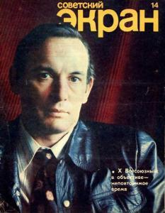 Советский экран 1977 №14