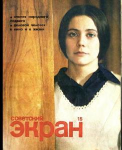 Советский экран 1977 №15