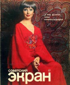 Советский экран 1977 №17