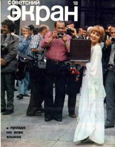 Советский экран 1977 №18