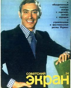 Советский экран 1977 №24