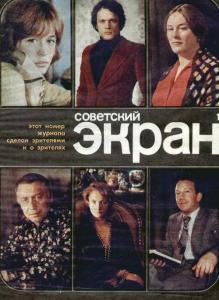 Советский экран 1978 №01