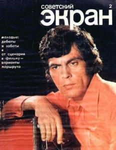Советский экран 1978 №02