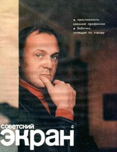 Советский экран 1978 №04
