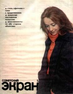 Советский экран 1978 №05