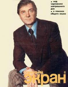 Советский экран 1978 №06