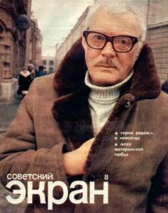 Советский экран 1978 №08