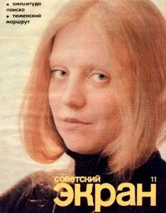 Советский экран 1978 №11