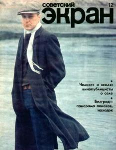 Советский экран 1978 №12