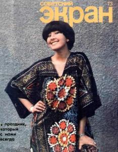 Советский экран 1978 №13