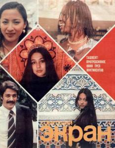 Советский экран 1978 №14