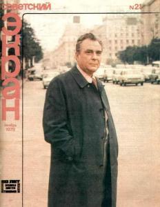 Советский экран 1978 №21
