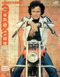 Советский экран 1978 №22