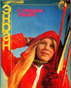 Советский экран 1980 №01