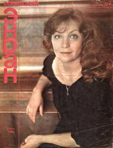 Советский экран 1980 №07