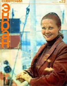 Советский экран 1980 №22