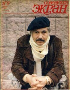 Советский экран 1981 №02