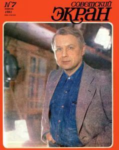 Советский экран 1981 №07