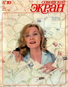 Советский экран 1981 №10