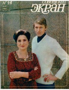 Советский экран 1981 №14