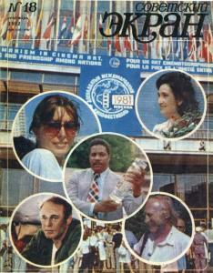 Советский экран 1981 №18