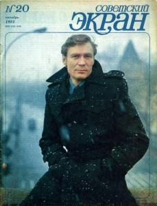 Советский экран 1981 №20