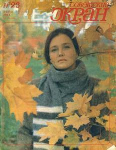 Советский экран 1981 №23