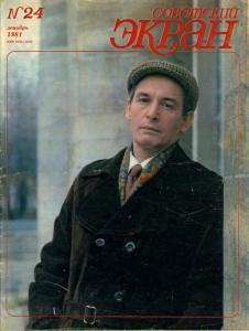 Советский экран 1981 №24