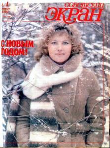 Советский экран 1982 №01