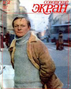 Советский экран 1982 №02