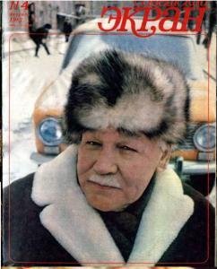 Советский экран 1982 №04