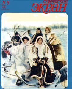 Советский экран 1982 №05
